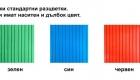 cvetove_polycarbonat_polikarbonat